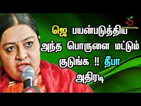 Xxx Mp4 ஜெ பயன்படுத்திய அந்த பொருளை மட்டும் குடுங்க தீபா அதிரடி Tamil Cinema News TamilCineChips 3gp Sex