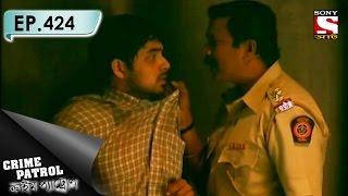 Crime Patrol - ক্রাইম প্যাট্রোল (Bengali) - Ep 424 - Money Trail