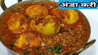 अंडा करी बिना मिक्सी के/अंडा मसाला /egg curry for bachelors/ande ki sabji /egg masala dhaba style