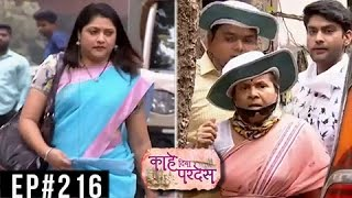 Kahe Diya Pardes | 26th November Episode Update 216 | Zee Marathi | Sayali Sanjeev, Rishi Saxena