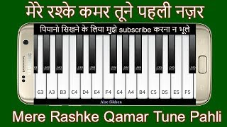 "How to Play ""Mere Rashke Qamar""  - Piano ( By - Mobile App )"