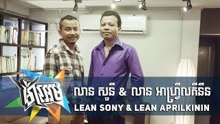 ម៉ាអេម MA EM - លាន សូនី & លាន អាហ្រ្វីលគីនីន || Lean Sony & Lean Aprilkinin