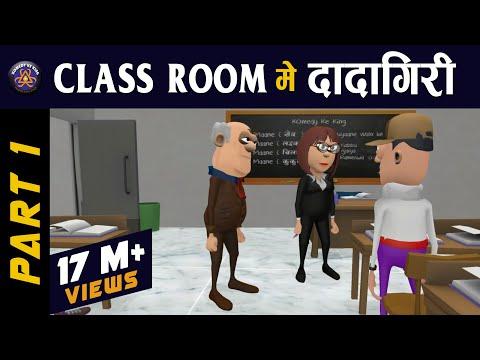 MAKE JOKE ON CLASS ROOM ME DADAGIRI TEACHER VS STUDENT KOMEDY KE KING NEW VIDEO
