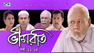 Vimroti | Episode 11-15 | Bangla Comedy Natok | ATM Shamsuzzaman | Siddiqur | Hasan Masud