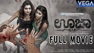 Ouija Kannada Full HD Movie || Bharat, Shraddha Das, Gayathri Iyer, Madhuri Itagi, Kadambari