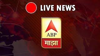 ABP Majha LIVE TV | भारताचा 73 वा स्वातंत्र्यदिन | India