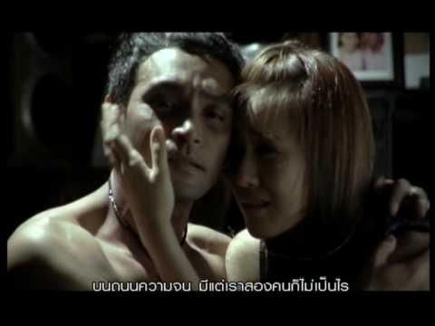 ไม่เป็นไร วินัย ไกรบุตร โจนัส Mai Pen Rai