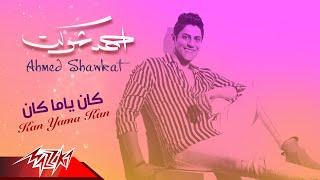 Ahmed Shawkat - Kan Yama Kan   احمد شوكت - كان ياما كان