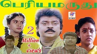 Vijayakanth In Periya Maruthu-Ranjitha,Goundamani,Senthil,In Super Hit Tamil Full Movie