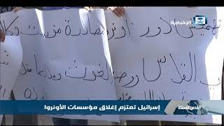 وقفة احتجاجية ضد مخططات إسرائيلية