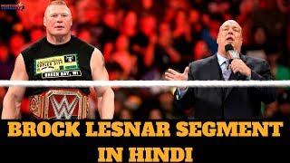 BROCK LESNAR Segment in Hindi!!!