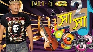 Tabla By Milan Bhattacharja | TV Program | Sa 2 Sa | Ayub Bachchu | CD Vision