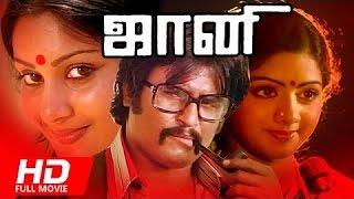 Johnny Full Movie| Super Hit Tamil Love Movie# Sridevi, Rajini, Mega Hit Tamil Movie Hd| 2016 Upload