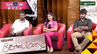 Interview with Kathiravanin Kodai Mazhai Movie Team in Showreel | 23/10/2016