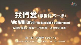我們愛 (讓世界不一樣) We Will Love (We Can Make a Difference) - 敬拜MV - 讚美之泉敬拜讚美專輯(13) 沙漠中的讚美