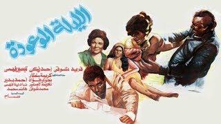 Al Layla Al Maw