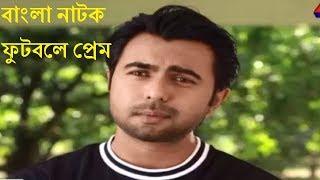 "Bangla Eid Natok 2018 ""Football E Prem"" Cast-Apurbo & Avril - Bangla Romantic Natok 2018"