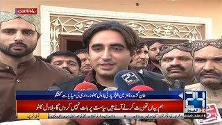 Bilawal Bhutto Media Talk At Ali Muhammad Mahar Condolences | 24 May 2019