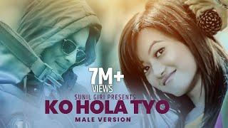 Sunil Giri - Ko Hola Tyo (को होला त्यो) | Paul & Prakriti | Official Video