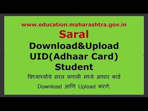 Xxx Mp4 Saral Dowload Upload UID Adhaar Card Of Student आधार कार्ड अपलोड करणे मराठी 3gp Sex