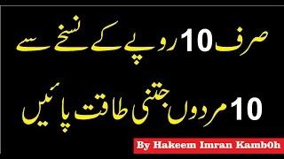 10 Mardoon Jitni Taqat sirf 10 Rs Main دس روپے میں دس مردوں جتنی مردانہ طاقت