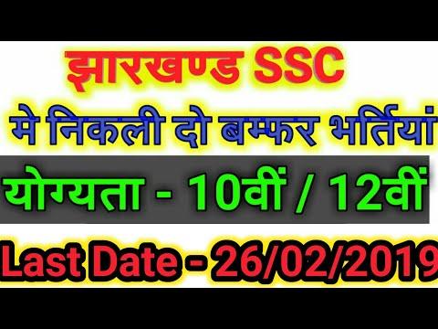 Xxx Mp4 Jharkand SSC New Vacancies 2019 झारखंड एसएससी में नई भर्तियां JSSC 3gp Sex