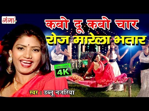 Xxx Mp4 2018 Dablu Najariya Ka Sabse Hit Gana कबो दू कबो चार रोज मारेला भतार Bhojpuri Song 3gp Sex