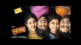 Tribute to Ashta Chamma   Revisiting Trailer   Kalaakaar Films