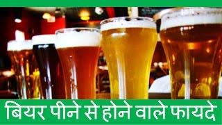 बियर पीने के स्वास्थ्य लाभ | बियर पीने से होने वाले फायदे | Benefits of Drinking Beer