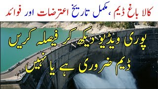 Kala Bagh Dam ka masla | What is Kala Bagh Dam issue? Limelight Studio