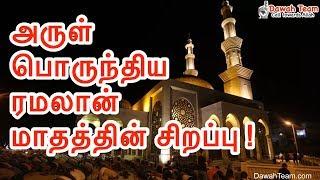 அருள்பொருந்திய ரமலான் மாதத்தின் சிறப்பு ! ᴴᴰ┇ Moulavi Abdul Basith Bukhari ┇ Dawah Team