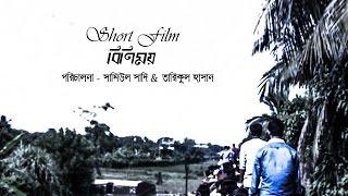 Bangla Short Film বিনিময় ||Chittagong University || 2016 || Eng subtittles