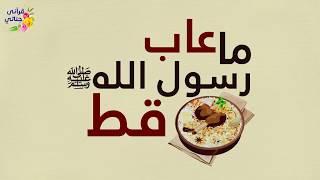 كيف كان النبي ﷺ يحترم نعمة الطعام ويقدرها ؟؟؟؟