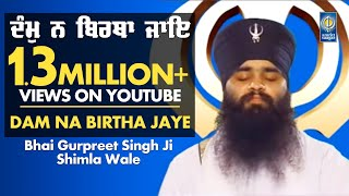 Dam Na Birtha Jaye - Bhai Gurpreet Singh Shimla Wale - Amritt Saagar - Shabad Kirtan Gurbani