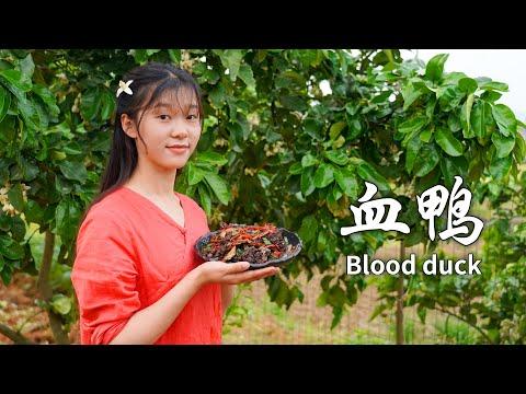 用鸭血做成的血鸭,� �列湖南十大名菜之一,香辣美味、开胃凉血,� �有没有吃过 Have you ever eaten a bloody duck 家常菜