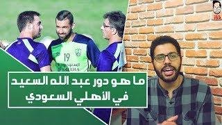 دور عبد الله السعيد في الأهلي السعودي .. تحليل شامل