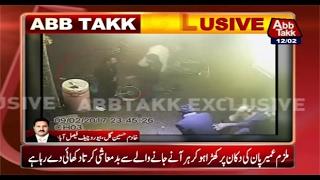 Faisalabad: Abb Takk Obtained CCTV Footage Of Murder