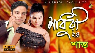 মাধুরী | Madhuri - Shanto | Old Song | Music Video | Bangla New Song 2018