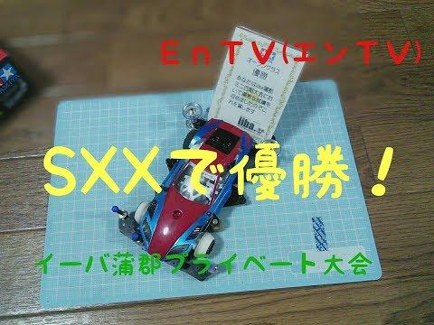 Xxx Mp4 【ミニ四駆】 904 イーバ蒲郡 プライベート大会 オープンクラス SXXで優勝! 3gp Sex