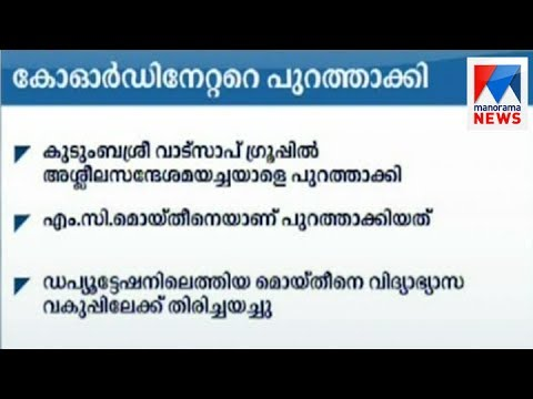 Porn message in Kudumbasree Whats aap group | Manorama News