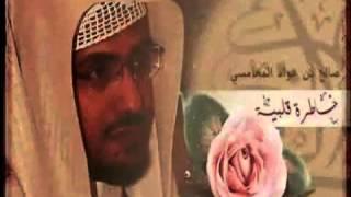 خواطر خاطرة قلبيه مؤثرة الشيخ صالح المغامسي