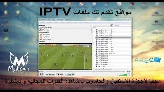 مواقع تقدم لك ملفات IPTV مجانا لأجهزة الإستقبال والحاسوب لمشاهدة القنوات المجانية والمشفرة