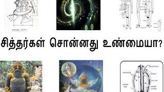 சித்தர்கள் சொன்னது உண்மைய?| Sattaimuni Nathar