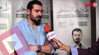 """عمرو يوسف :صعوبة الاختيار في """"ظرف اسود"""" والسينما راجعه بـ""""ولاد رزق"""""""