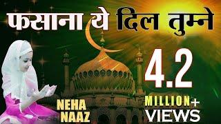 Muqabal -E- Qawwali || Neha Naaz