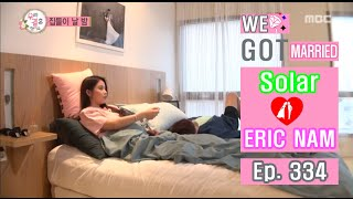 [We got Married4] 우리 결혼했어요 - Eric Nam Mission success 20160813