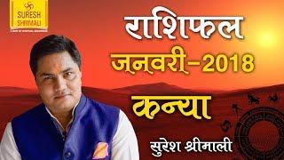 Kanya Rashi | VIRGO | Predictions for January 2018 Rashifal | Monthly Horoscope | Suresh Shrimali