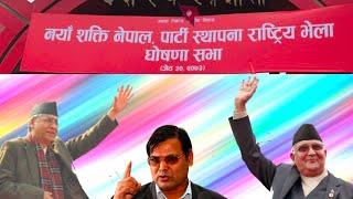 What did KP Oli and Sher Bahadur Deuwa say about Naya Shakti Nepal? बाबुराम भट्टाराइको नयाँ पार्टि