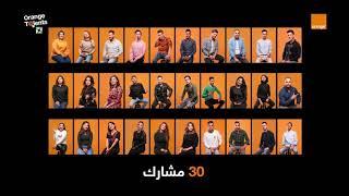 [Orange Talents Saison 2] : Bande d