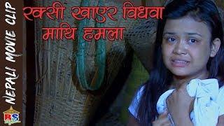 रक्सी खाएर विधवा माथि हमला || Nepali Movie Clip || BIDHAWA1